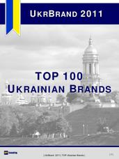 UkrBrand 2011. TOP-100 Ukrainian Brands