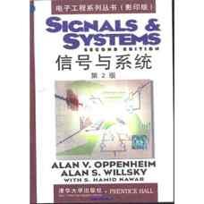 سیگنال ها و سیستم ها (اوپنهایم، ویلسکی و نواب) (ویرایش دوم 1996)