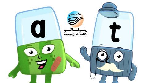 آموزش زبان انگلیسی برای کودکان Alphablocks - گروه آموزشی پوناتو
