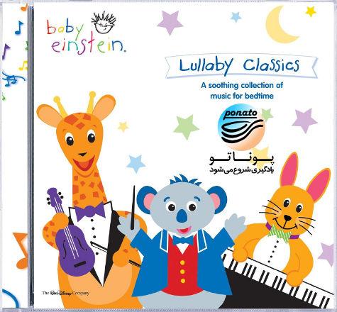 آموزش زبان انگلیسی برای کودکان Baby Einstein - گروه آموزشی پوناتو