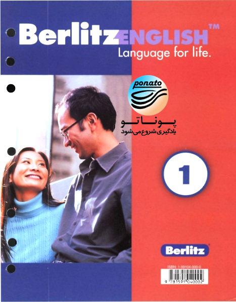 آموزش تلفظ زبان انگلیسی BBC Pronunciation Tips - گروه آموزشی پوناتو