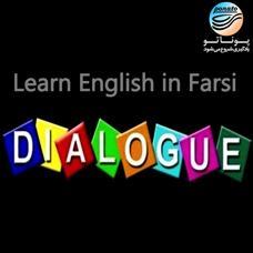 آموزش زبان انگلیسی دیالوگ