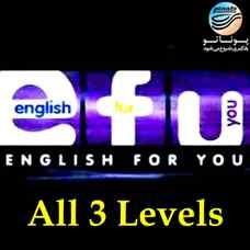 دانلود مجموعه آموزش زبان انگلیسی English For You - تمام سطوح