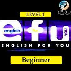مجموعه آموزش زبان انگلیسی English For You - سطح مبتدی (1)