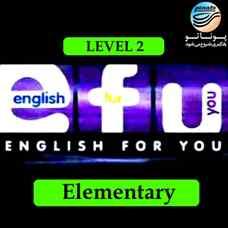 دانلود مجموعه آموزش زبان انگلیسی English For You - سطح پایه (2)