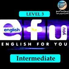 مجموعه آموزش زبان انگلیسی English For You - سطح متوسط (3)