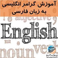 مجموعه آموزش گرامر زبان انگلیسی به زبان فارسی