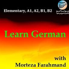 آموزش زبان آلمانی (دوره کامل) - مرتضی فرهمند