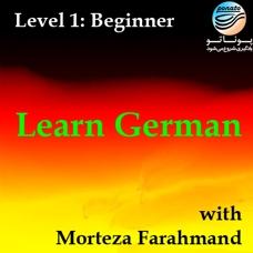 آموزش زبان آلمانی (سطح مقدماتی) - مرتضی فرهمند