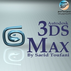 آموزش نرمافزار Autodesk 3ds Max - سعید طوفانی