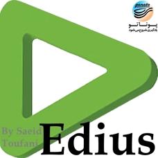 دانلود آموزش ادیوس - سعید طوفانی