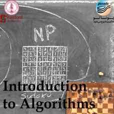 دانلود دوره آموزشی طراحی الگوریتمها - دانشگاه MIT