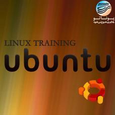 آموزش سیستم عامل لینوکس اوبونتو