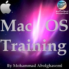 آموزش سیستم عامل مکینتاش (Mac OS) - محمد ابوالقاسمی