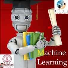 دوره آموزشی یادگیری ماشین - دانشگاه استنفورد