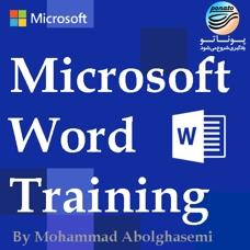 آموزش نرمافزار مایکروسافت وُرد 2016 -  - محمد ابوالقاسمی