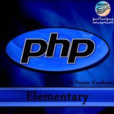 آموزش برنامهنویسی مقدماتی PHP - پیام کورهپز