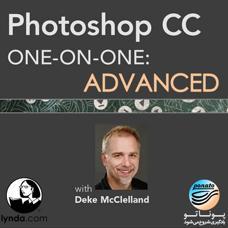 دانلود آموزش فوتوشاپ (سطح پیشرفته) Photoshop CC One-on-One: Advanced شرکت لیندا