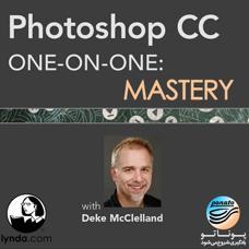 دانلود آموزش فوتوشاپ (سطح عالی) Photoshop CC One-on-One: Mastery شرکت لیندا