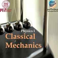 دوره آموزشی فیزیک 1: مکانیک کلاسیک - دانشگاه MIT