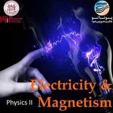 دوره آموزشی فیزیک 2: الکتریسیته و مغناطیس - دانشگاه MIT