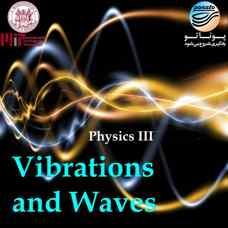 دانلود دوره آموزشی فیزیک 3: ارتعاشات و امواج - دانشگاه MIT