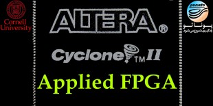 FPGA کاربردی دانشگاه کرنل
