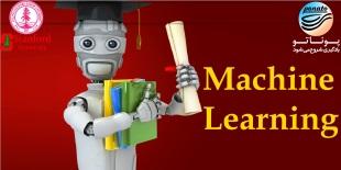 یادگیری ماشین دانشگاه استنفورد