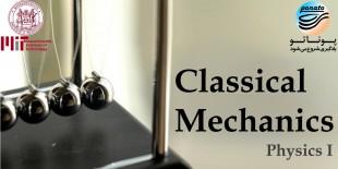 فیزیک 1 مکانیک کلاسیک دانشگاه MIT