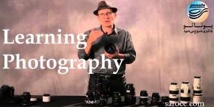 آموزش عکاسی - دانش ساروئی