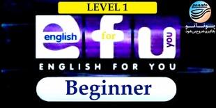 دوره آموزشی زبان انگلیسی English For You - سطح 1: مبتدی