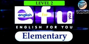 دوره آموزشی زبان انگلیسی English For You - سطح 2: پایه