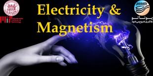 فیزیک الکتریسیته و مغناطیس دانشگاه MIT