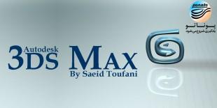 آموزش 3ds Max - سعید طوفانی