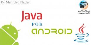 آموزش برنامهنویسی جاوا برای اندروید- مهرداد نادری