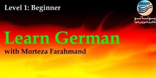آموزش زبان آلمانی - مقدماتی