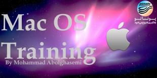 آموزش سیستم عامل مکینتاش - محمد ابوالقاسمی