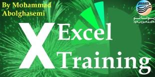 آموزش مایکروسافت اکسل - محمد ابوالقاسمی