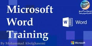 آموزش مایکروسافت وُرد - محمد ابوالقاسمی