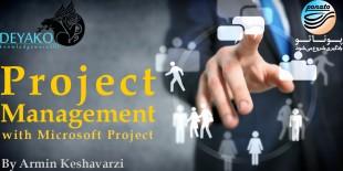 آموزش مدیریت پروژه همراه با مایکروسافت پروژه