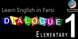 آموزش زبان انگلیسی دیالوگ - سطح مقدماتی 1