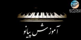 آموزش پیانو - محمد ابوالقاسمی