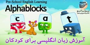 آموزش زبان انگلیسی برای کودکان Alphablocks