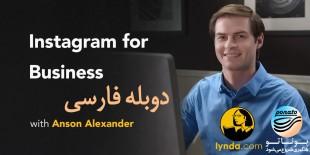 آموزش اینستاگرام برای کسب و کار شرکت لیندا (دوبله فارسی)
