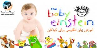آموزش زبان انگلیسی برای کودکان Baby Einstein