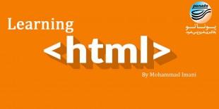 آموزش HTML - دانشگاه پوناتو