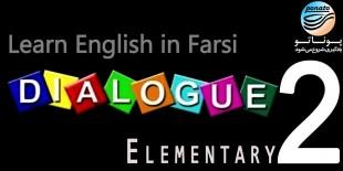 آموزش زبان انگلیسی دیالوگ - سطح مقدماتی 2 - دانشگاه پوناتو