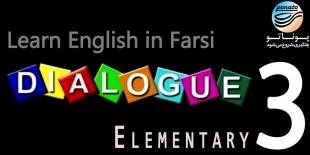 آموزش زبان انگلیسی دیالوگ - سطح مقدماتی 3 - دانشگاه پوناتو