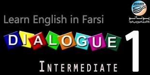 آموزش زبان انگلیسی دیالوگ - سطح متوسط 1 - دانشگاه پوناتو