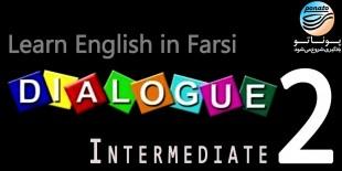 آموزش زبان انگلیسی دیالوگ - سطح متوسط 2 - دانشگاه پوناتو
